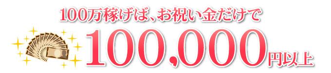 100,000円以上のお祝い金