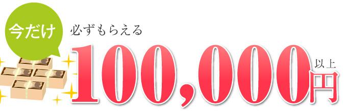 お祝金63000円